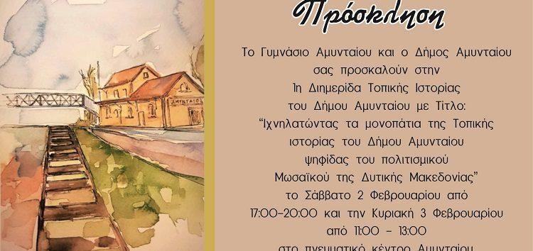 1η Διημερίδα Τοπικής Ιστορίας Αμυνταίου