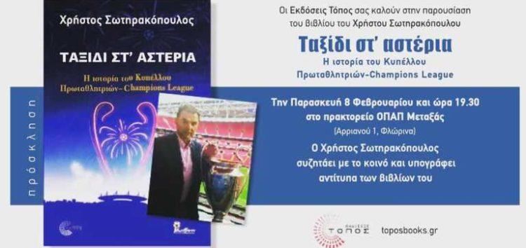 Ο Χρήστος Σωτηρακόπουλος στο πρακτορείο ΟΠΑΠ Μεταξάς για να παρουσιάσει το νέο του βιβλίο