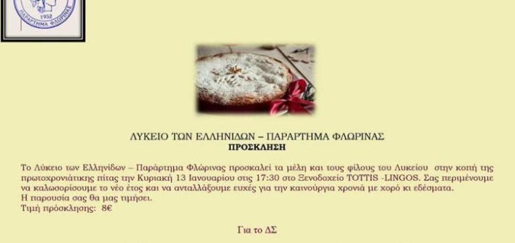 Κοπή βασιλόπιτας του Λυκείου Ελληνίδων Φλώρινας
