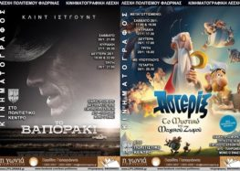 «Αστερίξ» και «Το Βαποράκι» από την Κινηματογραφική Λέσχη