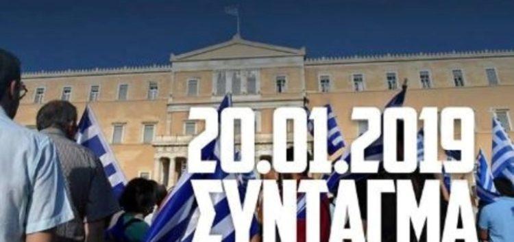 Νέα λίστα συλλόγων της Φλώρινας που συμμετέχουν στο συλλαλητήριο της Αθήνας