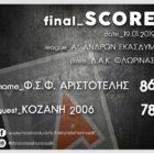 Με το δεξί μπήκε ο μπασκετικός  Αριστοτέλης στο 2019 – Επικράτησε με 86-78 της Κοζάνης 2006
