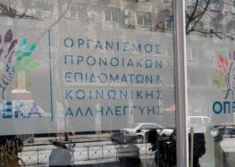 Καταβάλλονται την Παρασκευή από τον ΟΠΕΚΑ τα προνοιακά αναπηρικά επιδόματα (πρώτη πληρωμή 2019)