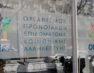 Covid-19: Ανακοίνωση για την προστασία και την καλύτερη εξυπηρέτηση του κοινού στις περιφερειακές διευθύνσεις ΟΠΕΚΑ