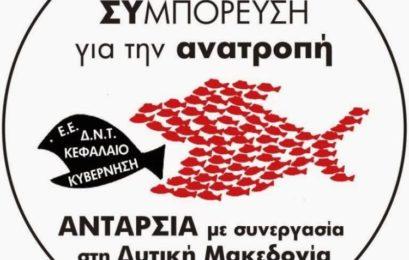 Καταγγελία της ΑΡ.ΣΥ. Ανατροπή στη Δ. Μακεδονία