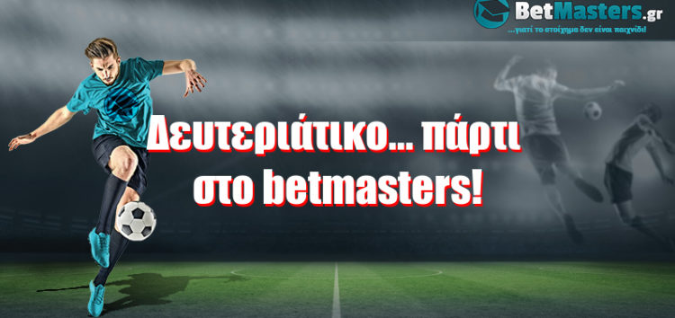 Δευτεριάτικο… πάρτι στο betmasters!