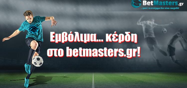 Eμβόλιμα… κέρδη στο betmasters.gr!