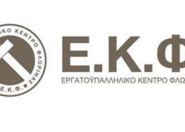 Η ΓΣΕΕ στο Συμβούλιο της Επικρατείας για τη διάσωση των τριετιών και την επέκταση των ΣΣΕ