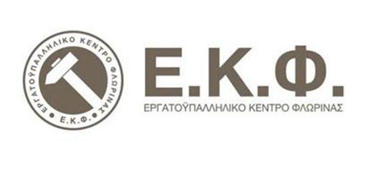 Παρέμβαση Προέδρων Εργατικών Κέντρων και Ομοσπονδιών, της δύναμης της ΓΣΕΕ, για το 37ο Συνέδριο