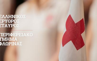 Έκκληση του Ερυθρού Σταυρού Φλώρινας για την εξεύρεση και δωρεάν διάθεση ενός πτυσσόμενου καναπέ