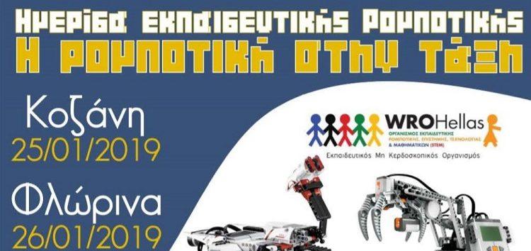Ημερίδα Εκπαιδευτικής Ρομποτικής με θέμα «Η ρομποτική στην τάξη»