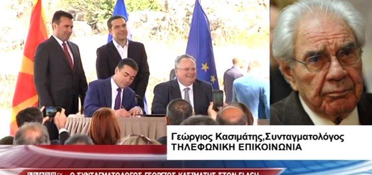 Γιώργος Κασιμάτης: «Νομικά άκυρη η Συμφωνία των Πρεσπών» (video)