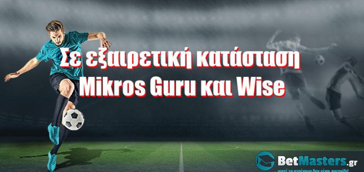 Σε εξαιρετική κατάσταση Mikros Guru και Wise