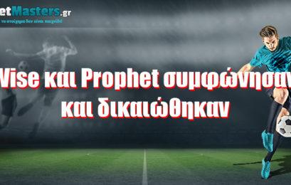 Wise και Prophet συμφώνησαν και δικαιώθηκαν