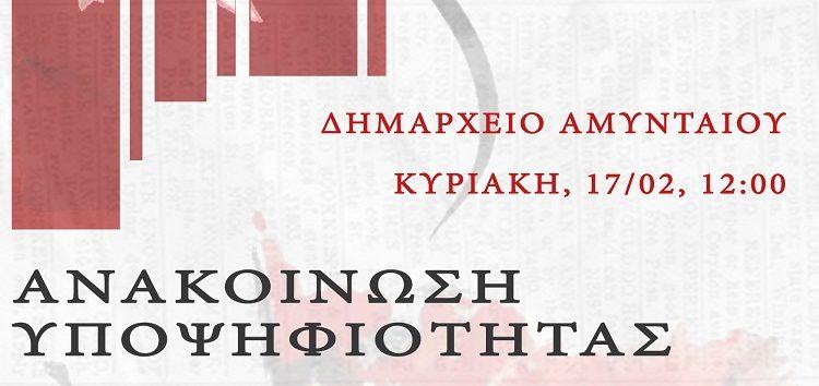 Ανακοίνωση υποψηφιότητας του Κυριάκου Ελευθεριάδη για τον δήμο Αμυνταίου