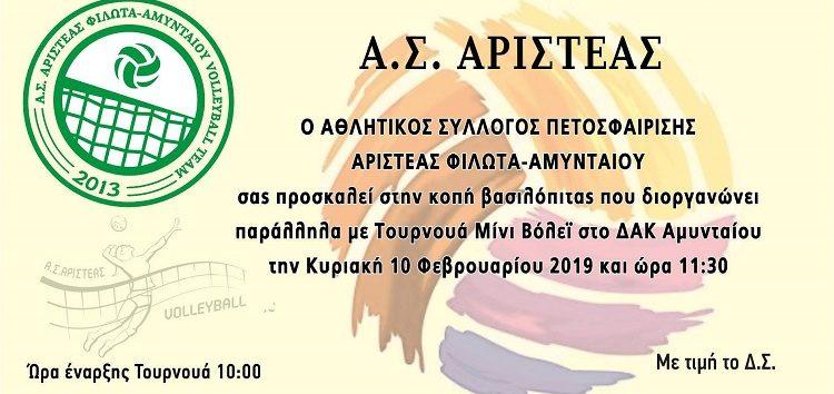 Κοπή βασιλόπιτας του Αριστέα Φιλώτα – Αμυνταίου