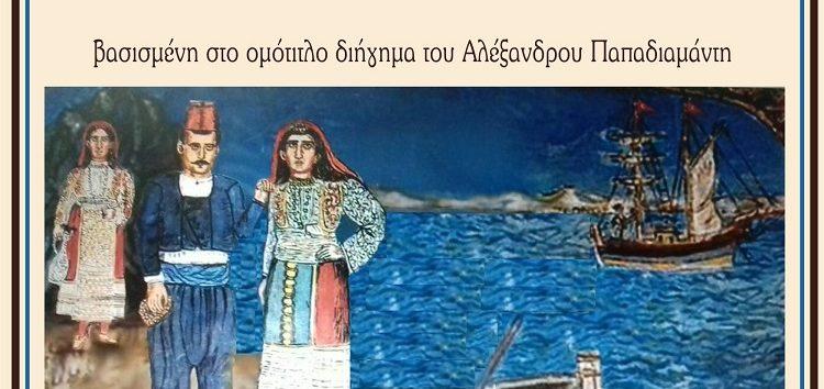 Η θεατρική παράσταση «Ο γάμος του Καραχμέτη» στο Αμύνταιο