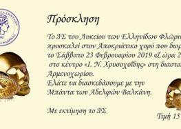 Αποκριάτικος χορός του Λυκείου Ελληνίδων Φλώρινας