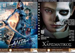 «Αλίτα: Ο Άγγελος της Μάχης» και «Ο Χαρισματικός» από την Κινηματογραφική Λέσχη