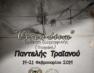 Ο Παντελής Τραϊανού εκθέτει στα πλαίσια της πτυχιακής του, με φιλανθρωπικό στόχο