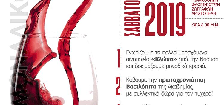 Ένα μοναδικό gala της Ακαδημίας Οίνου Αριστοτέλη