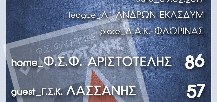 86-57 ο Αριστοτέλης τον Γ.Σ.Κ. Λασσάνη Κοζάνης