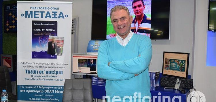 Ο Χρήστος Σωτηρακόπουλος παρουσίασε στη Φλώρινα το «Ταξίδι στ' αστέρια» (video, pics)