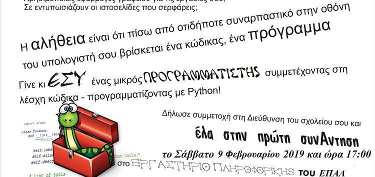 Λειτουργία Λέσχης Προγραμματισμού Υπολογιστών στο ΕΠΑΛ Αμυνταίου
