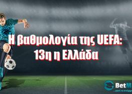 Η βαθμολογία της UEFA: 13η η Ελλάδα