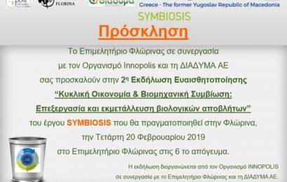 Εκδήλωση με θέμα την επεξεργασία και εκμετάλλευση βιολογικών αποβλήτων