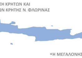 Πρόσκληση γενικής τακτικής συνέλευσης της Ένωσης Κρητών Ν. Φλώρινας «Η Μεγαλόνησος»