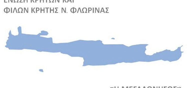 Κοπή βασιλόπιτας της Ένωσης Κρητών και Φίλων της Κρήτης Π.Ε. Φλώρινας «Η Μεγαλόνησος»