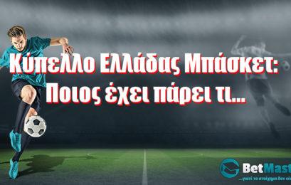 Κύπελλο Ελλάδας Μπάσκετ: Ποιος έχει πάρει τι…