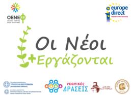 Οι Νέοι +εργάζονται: προσομοίωση Δημοτικού Συμβουλίου σε Αμύνταιο και Καστοριά