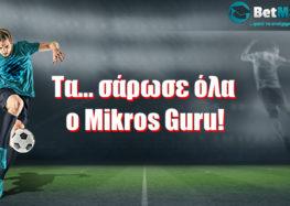 Τα… σάρωσε όλα ο Mikros Guru!
