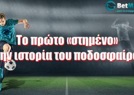 Το πρώτο «στημένο» στην ιστορία του ποδοσφαίρου