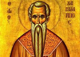 Εορτάζει και πανηγυρίζει ο Ι.Ν. Αγίου μεγαλομάρτυρος Χαραλάμπους Αχλάδας