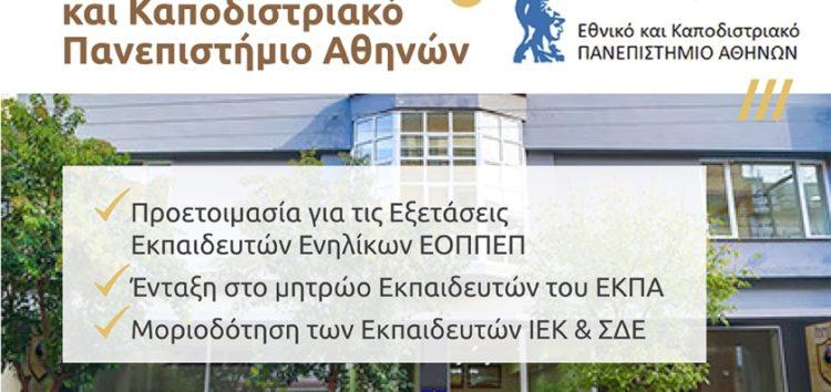 IEK Volteros: Επιμορφωτικό πρόγραμμα «Εκπαίδευση Εκπαιδευτών Ενηλίκων» από το Εθνικό και Καποδιστριακό Πανεπιστήμιο Αθηνών