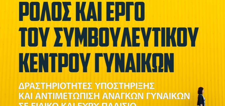 Μηνιαία επιμορφωτική συνάντηση Ελληνικού Ερυθρού Σταυρού Φλώρινας