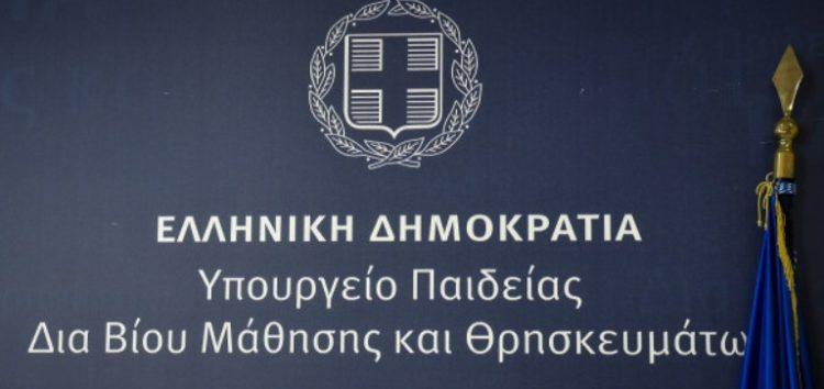 Σε ΦΕΚ η απόφαση για τις νέες 4.500 μόνιμες προσλήψεις εκπαιδευτικών