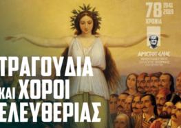 Τραγούδια και Χοροί Ελευθερίας από τον «Αριστοτέλη»