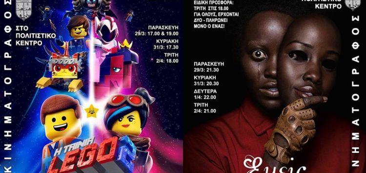 «Lego 2» και «Εμείς» από την Κινηματογραφική Λέσχη