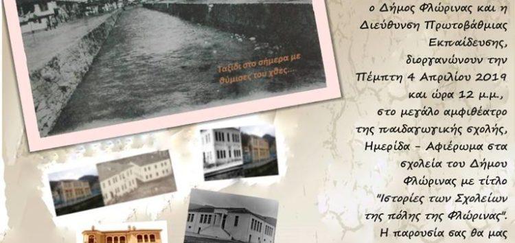 Ημερίδα για την ιστορία των σχολείων της Φλώρινας