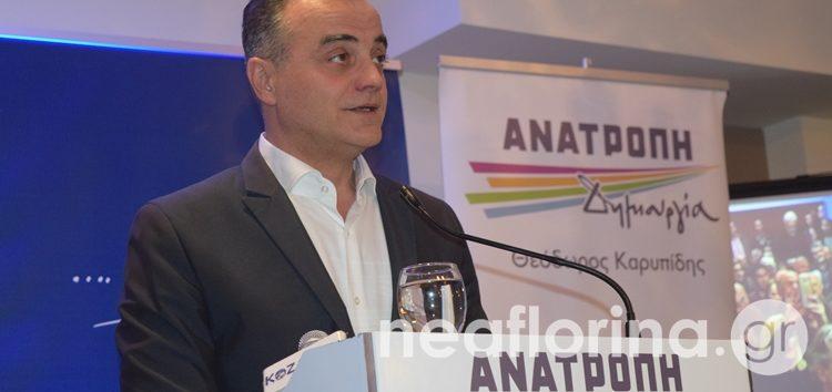 Υποψήφιους του συνδυασμού του στην Π.Ε. Φλώρινας παρουσίασε ο Θόδωρος Καρυπίδης (video, pics)