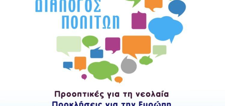 «Διάλογος πολιτών: Προοπτικές για την Νεολαία, προκλήσεις για την Ευρώπη και οι Ευρωεκλογές»