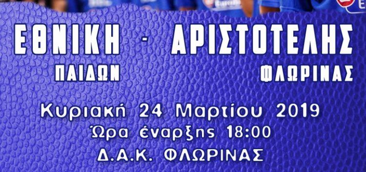 Η ομάδα basket του Αριστοτέλη Φλώρινας υποδέχεται την εθνική ομάδα παίδων
