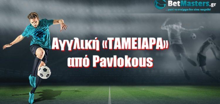 Αγγλική «ΤΑΜΕΙΑΡΑ» από Pavlokous