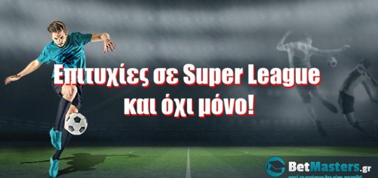 Επιτυχίες σε Super League και όχι μόνο!