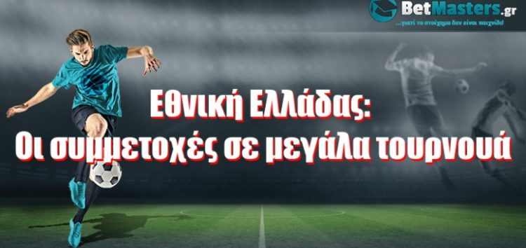 Εθνική Ελλάδας: Οι συμμετοχές σε μεγάλα τουρνουά