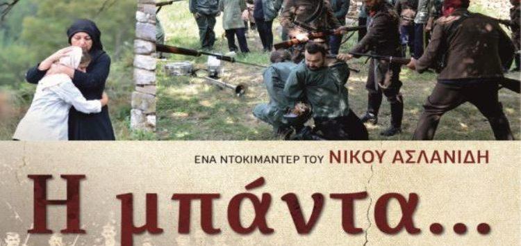 Προβολή του ντοκιμαντέρ του Νίκου Ασλανίδη «Η Μπάντα Της Τραπεζούντας»